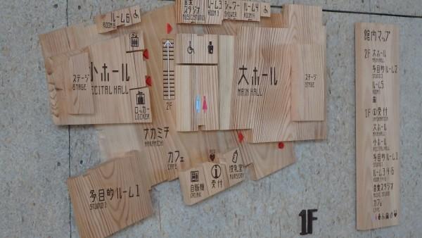 ホールの案内図も木製