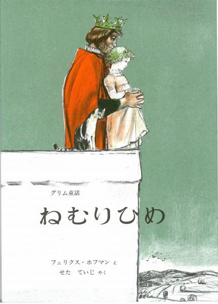 「ねむりひめ」グリム童話(福音館書店刊/フェリクス・ホフマン 画/瀬田 貞二 訳)